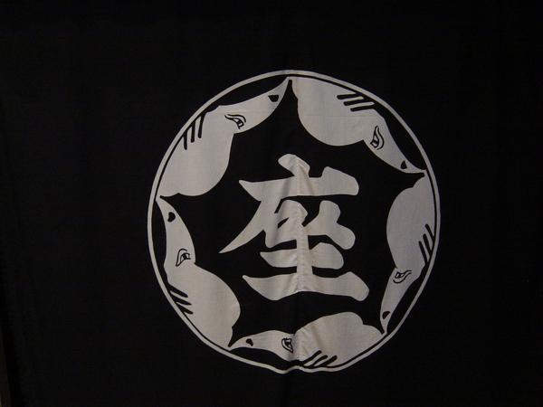 明治時代傳統劇院的掛聯-吳服座