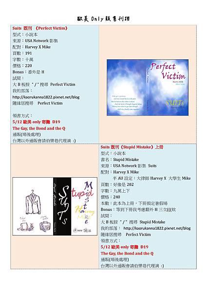 歐美Only販售刊物-page-001