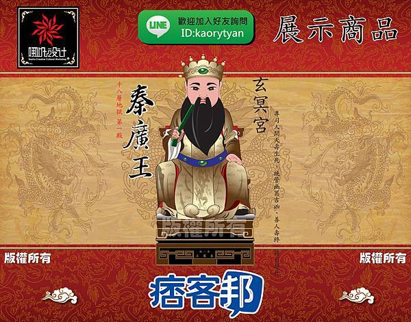 第一殿 秦廣王