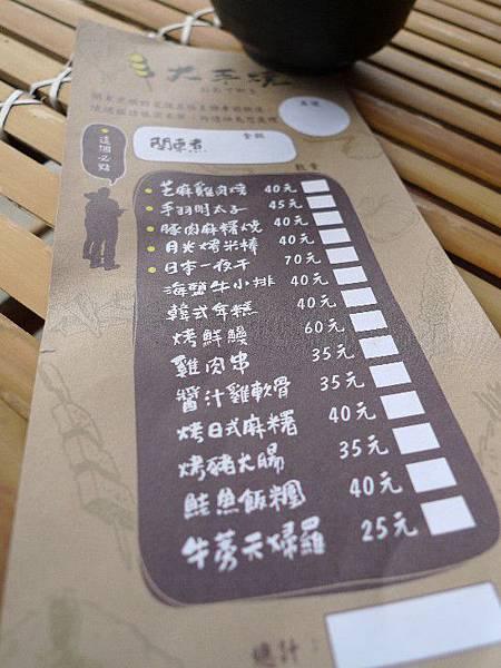大手燒-menu