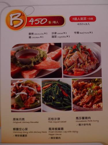瓦城-menu