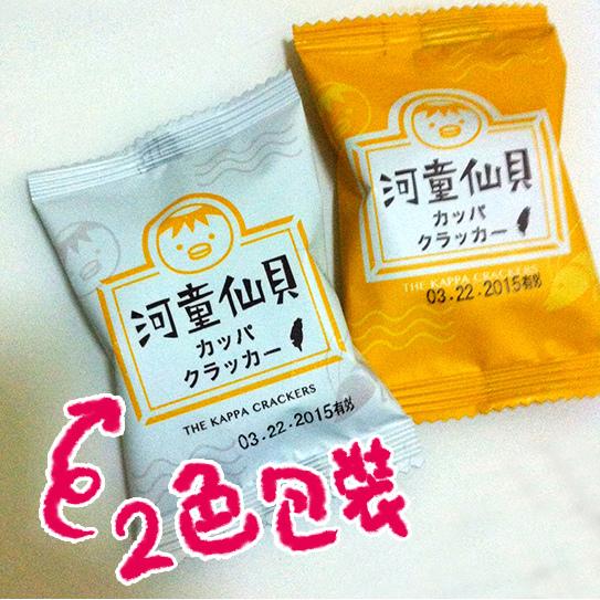 河童仙貝小包裝1
