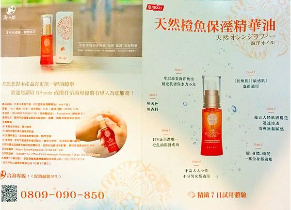 160626-魚油.jpg