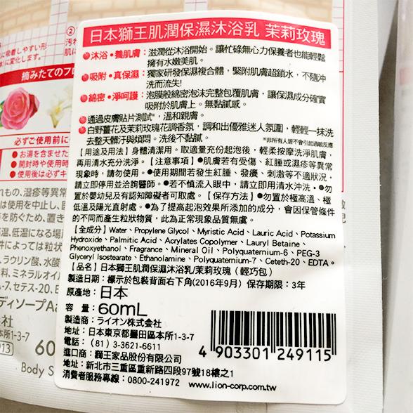 170520-沐浴乳.jpg