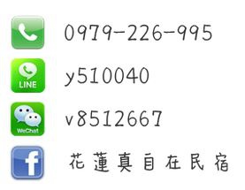 真自在電梯民宿contact info