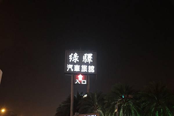 20130324綠驛汽車旅館0028