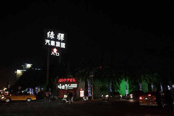 20130324綠驛汽車旅館0029
