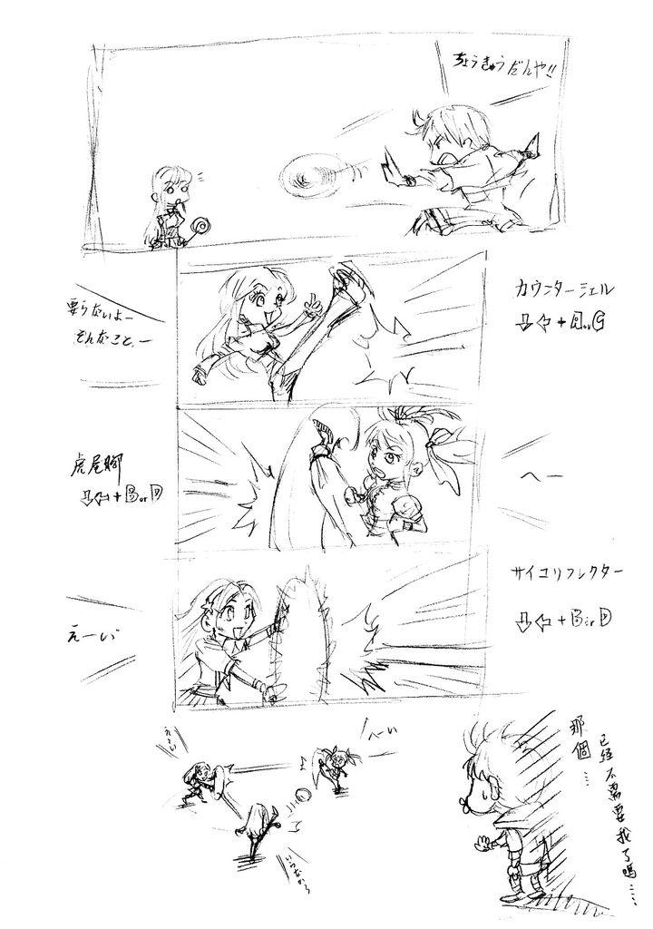 KOF四格-反彈