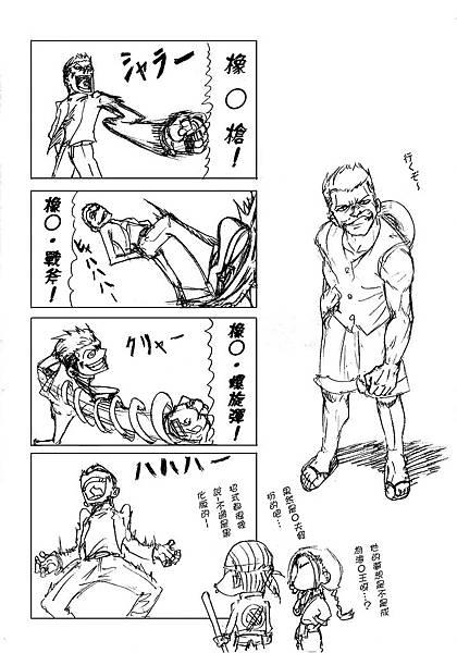 KOF四格-海○王