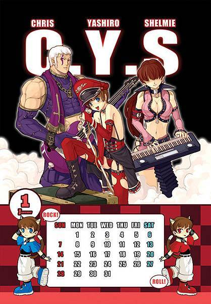 KOF2007年年曆-1月