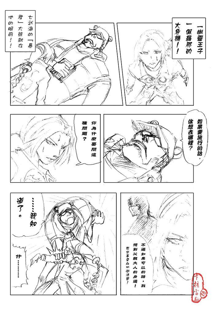 06-1:幽靈王子
