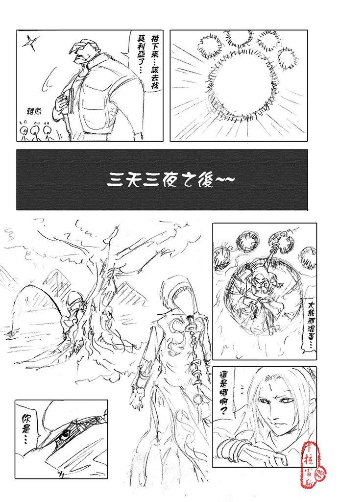 06-2:幽靈王子2