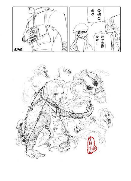 06-3:幽靈王子3