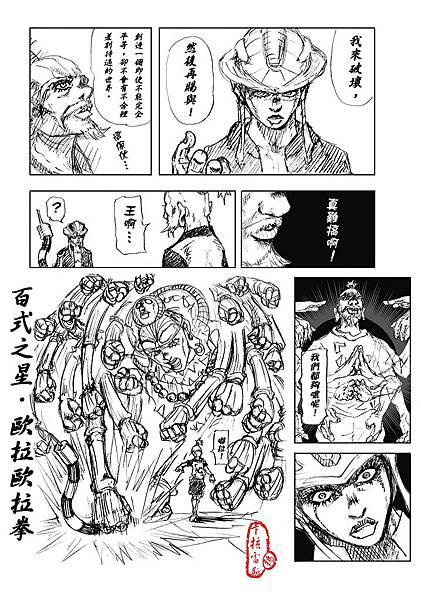 HUNTER單頁:JOJO風-王與會長的對決