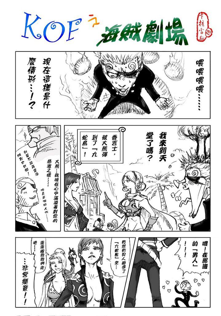 09-1:香吉士大冒險