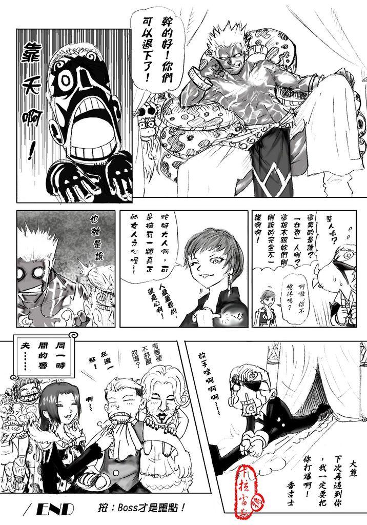 09-3:香吉士大冒險