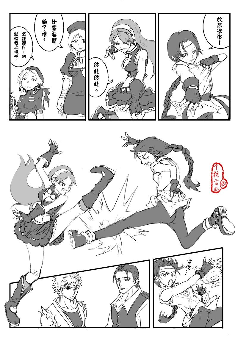 龍虎之拳VS女子高校生_01