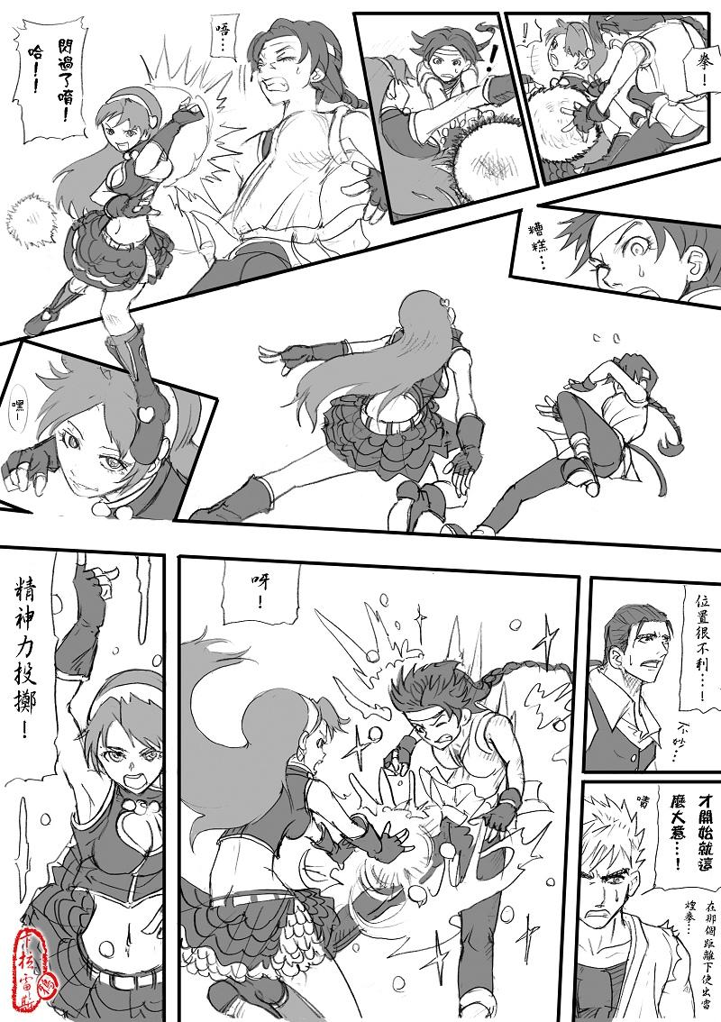 龍虎之拳VS女子高校生_02
