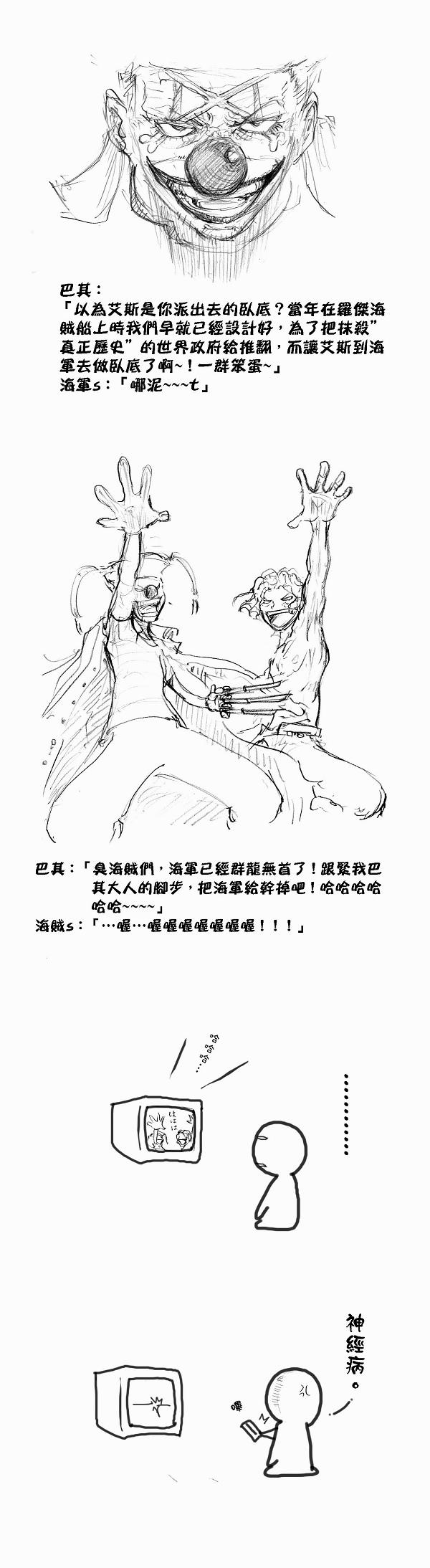 OP囧賊王:計中計中計-4 END