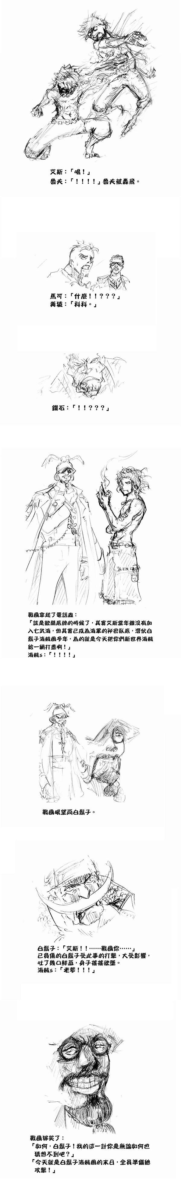 OP囧賊王:計中計中計-2
