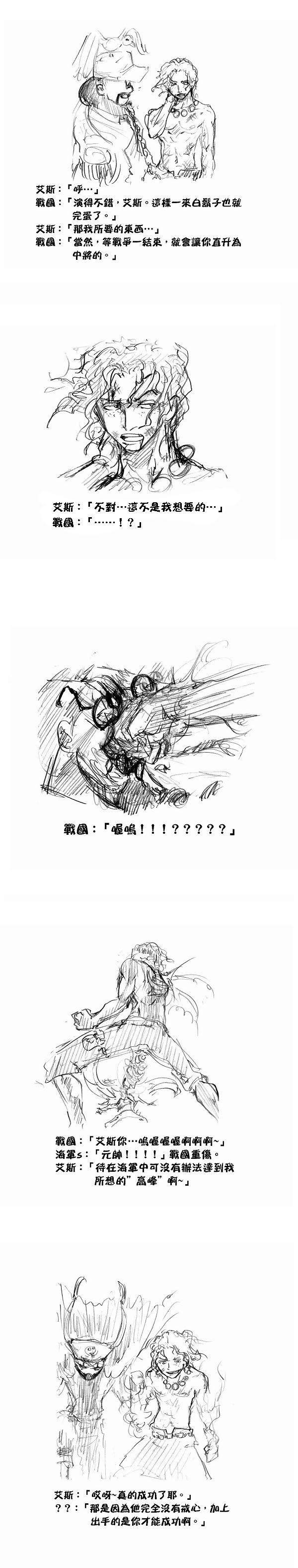 OP囧賊王:計中計中計-3