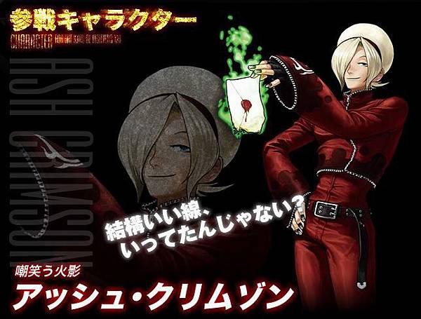 アッシュ/Ash