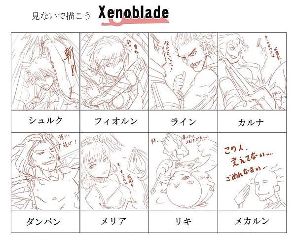Xenoblade:想像塗鴉-1