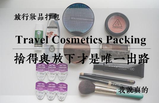 歐洲自由行 行李打包 化妝品打包 教學