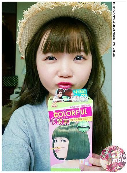 外國人感 潮流髮色 2015 卡樂芙 卡樂芙優質染髮霜 亞麻綠