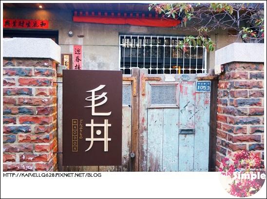 台南 美食 日式丼飯 生魚片丼飯 丼飯專賣店 毛丼