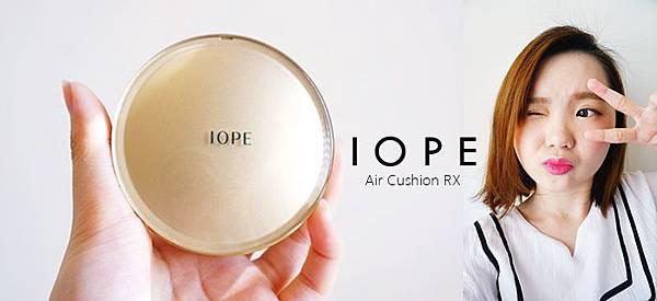 IOPE 氣墊粉餅 舒芙蕾 韓國 國民氣墊 RX
