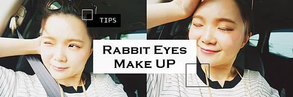 妝容教學 兔子妝 兔子眼妝 萌妝