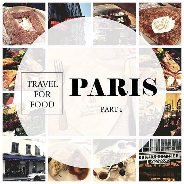 巴黎 平價美食 10歐美食 巴黎必吃