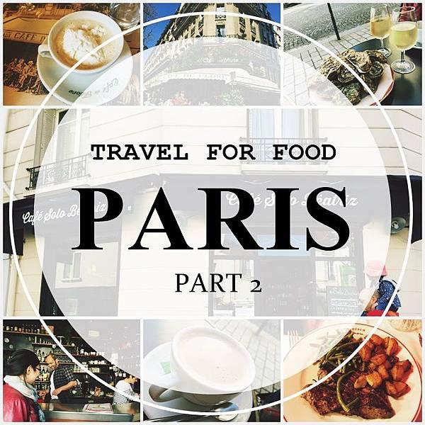 巴黎 平價美食 巴黎必吃