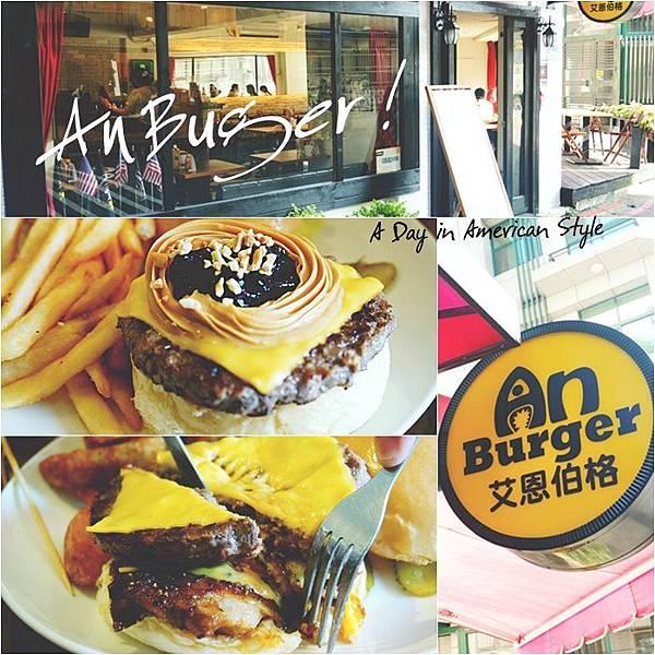 Anbuger 艾恩伯格 美式漢堡 中山區 大份量
