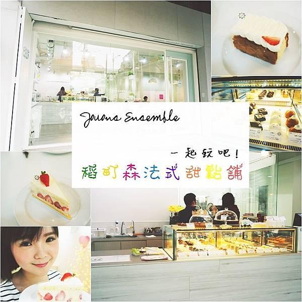 板橋 甜點 稻町森 法式甜點 亞東醫院 捷運亞東醫院