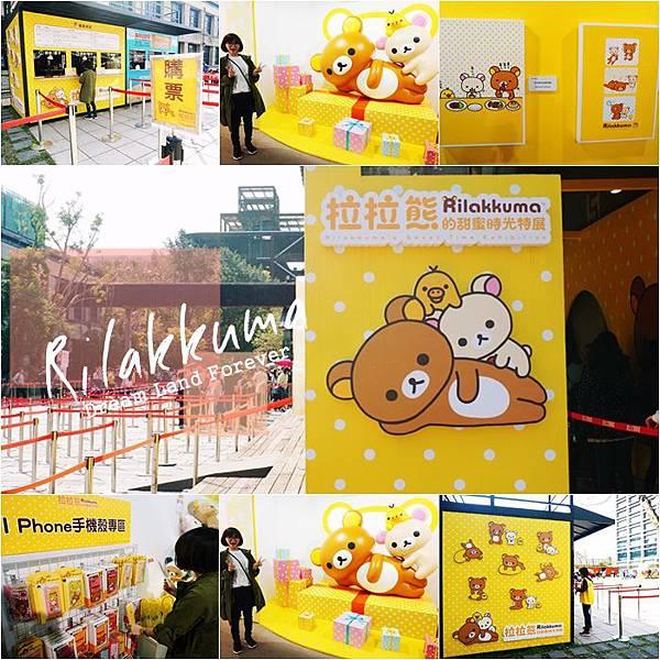 拉拉熊 展覽 松山文創 拉拉熊的甜蜜時光