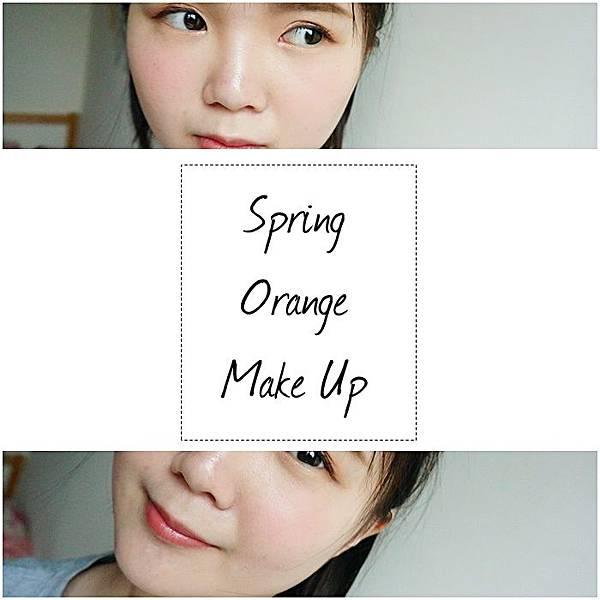 妝容教學 眼妝 韓妞 妝 橘色妝 夏季妝