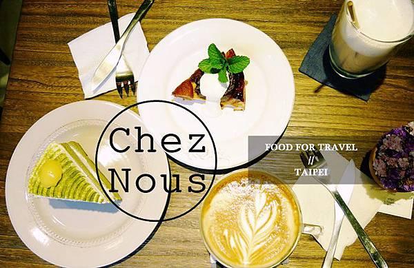 台北 台北公館 公館美食 Cheznous 咖啡廳