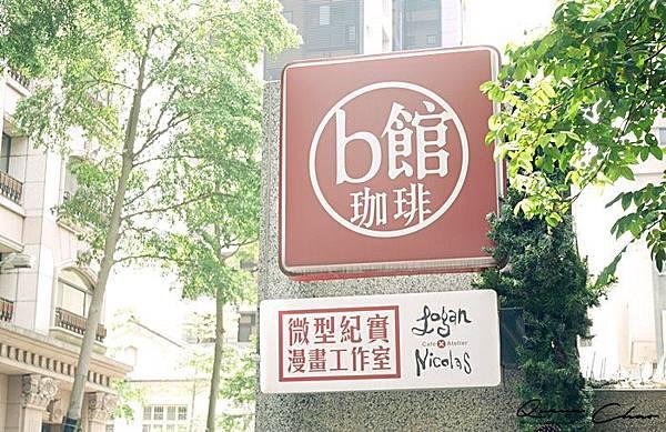 台北 中山區 捷運美食 捷運松江南京 咖啡廳 b館