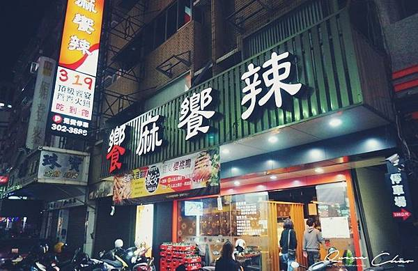 台南美食 永康區 麻辣鍋吃到飽 活蝦吃到飽 饗麻饗辣 台南美食推薦