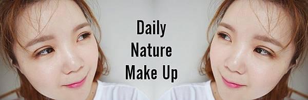 妝容教學 仙氣妝 自然妝 裸妝