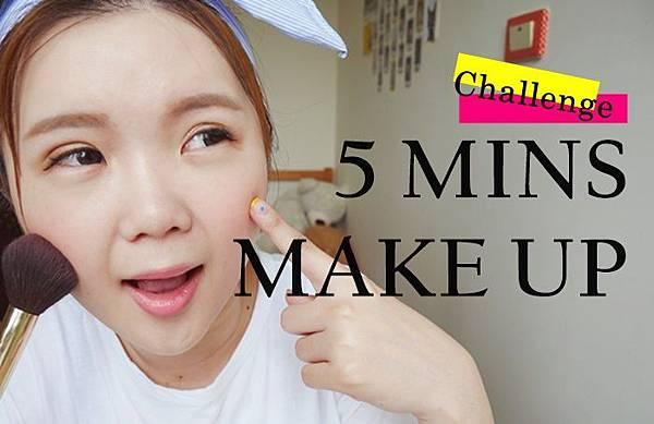 5分鐘化妝 快速化妝 makeup 5mins