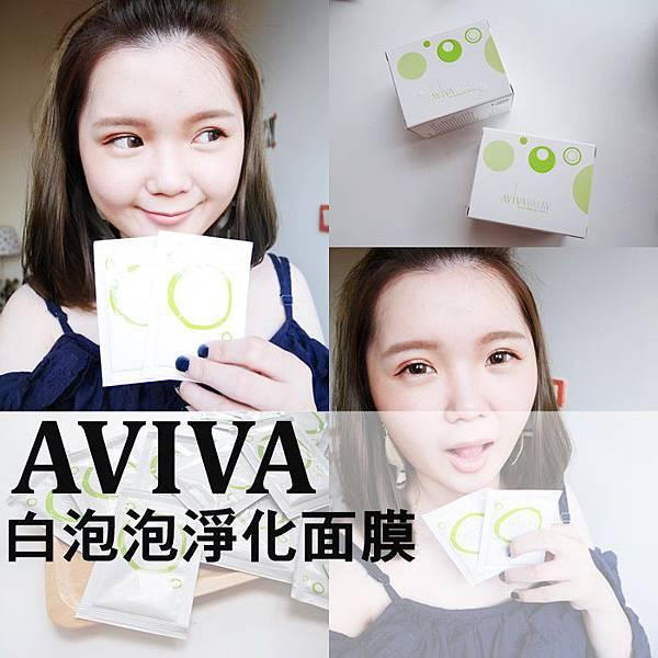 aviva 清潔面膜 面膜推薦 白泡泡淨化面膜 深層清潔