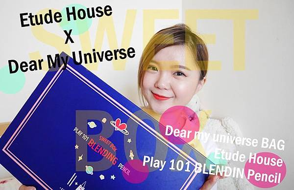 etude house 聯名開箱 開箱試色 dearmyuniverse