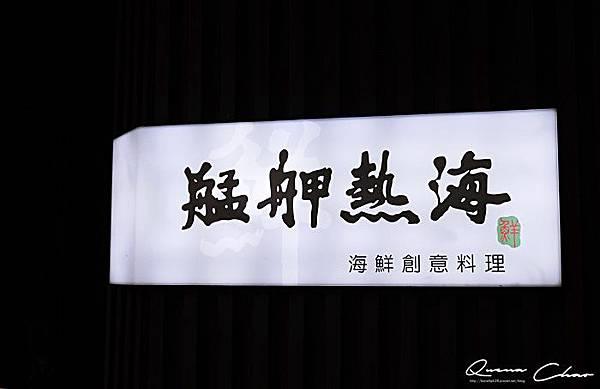 台北美食 快炒 創意料理 信義安和 艋岬熱海