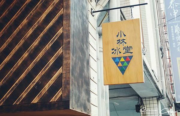 小林冰堂 羅東林場 咖啡廳