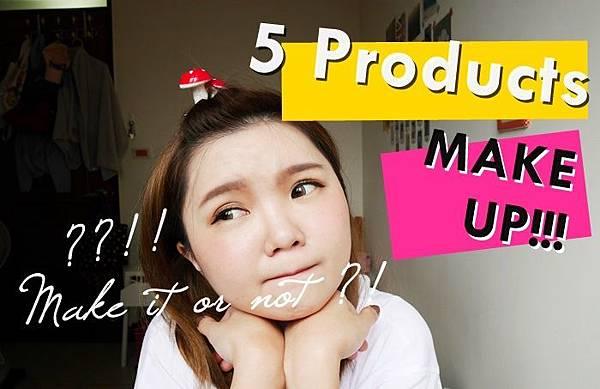 妝容挑戰 5樣產品完妝 5productsmakeup
