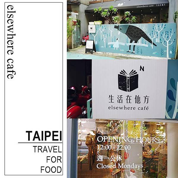 台北咖啡廳 特色咖啡廳 繪本咖啡 生活在他方