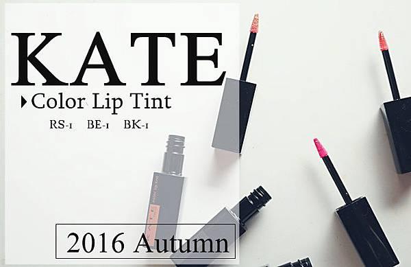 KATE 幻色持久唇蜜 試色